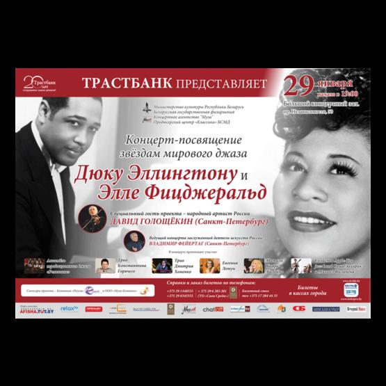 Концерт-посвящение звёздам мирового джаза Дюку Эллингтону и Элле Фицджеральд