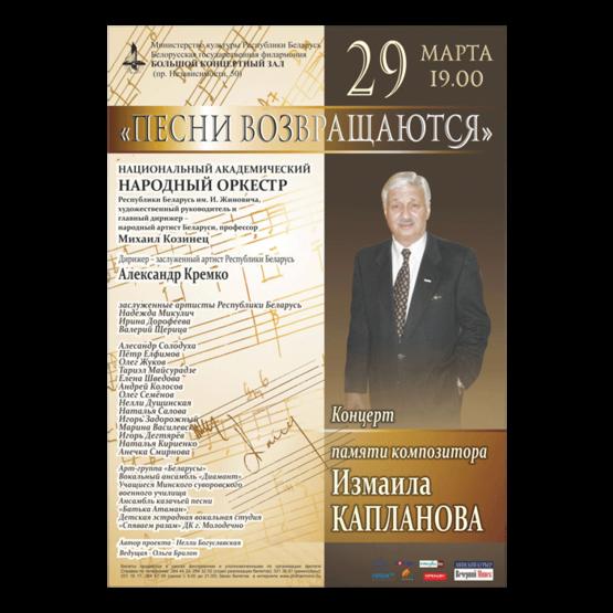 """""""Песни возвращаются"""": Концерт памяти композитора Измаила Капланова"""