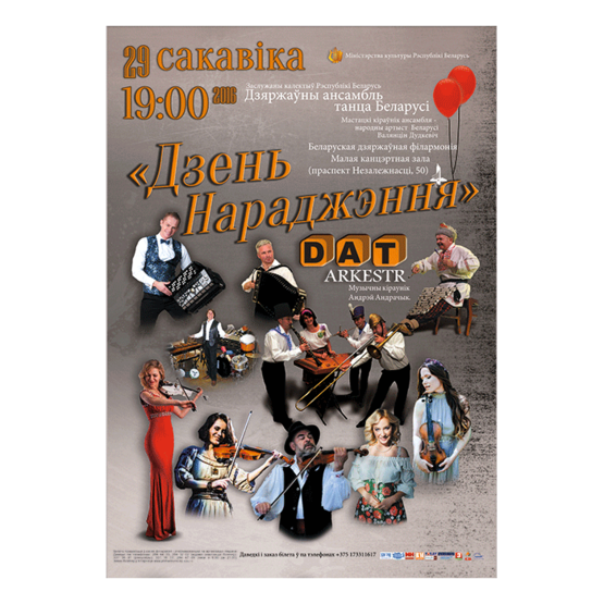 Государственный ансамбль танца Республики Беларусь