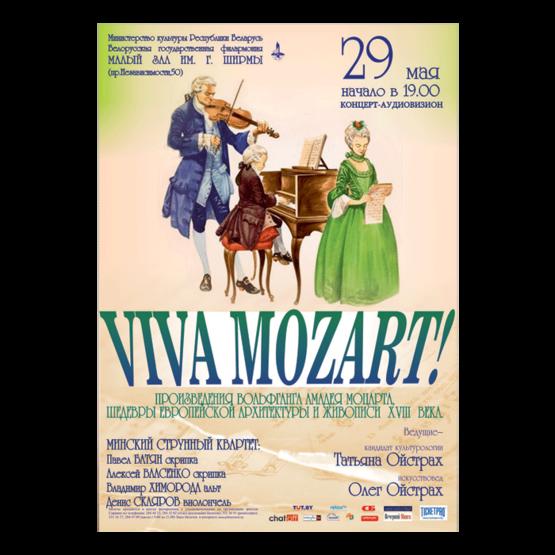 В.А.Моцарт: концерт - аудиовизион