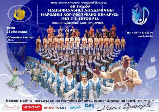 Национальный академический народный хор Республики Беларусь им. Г.Цитовича