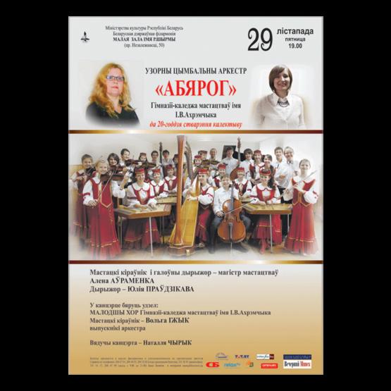 Образцовый цимбальный оркестр «Оберег»: К 20-летию со дня основания