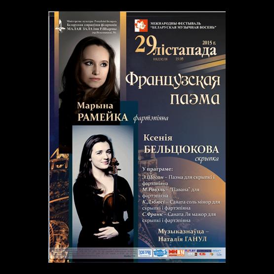 "Белорусская музыкальная осень: ""Французская поэма"""