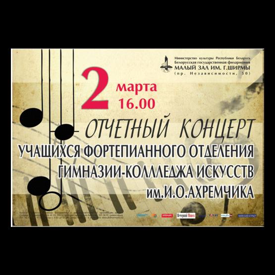 Отчетный концерт учащихся фортепианного отделения Гимназии-колледжа искусств имени И.О.Ахремчика
