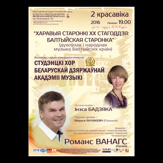 """""""Хоровые страницы ХХ века. Балтийская страница"""""""
