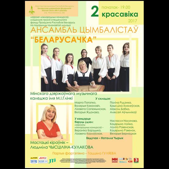 """Ансамбль цимбалистов """"Белорусочка"""""""
