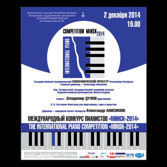 """Открытие Международного конкурса пианистов """"Минск-2014"""""""
