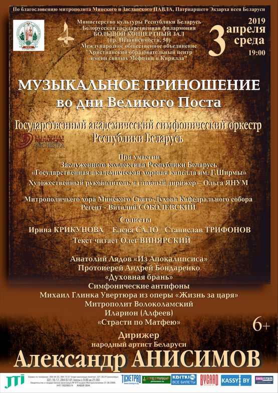 «Страсти по Матфею». Митрополит Волоколамский Илларион (Алфеев)