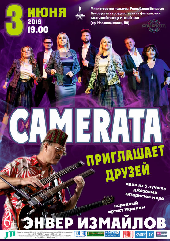 """Вокальный ансамбль """"Камерата"""""""