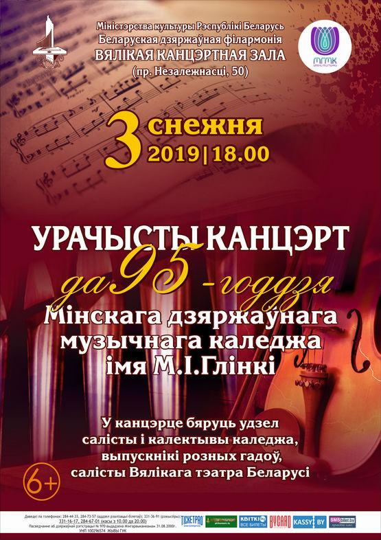 Торжественный концерт к 95-летию Минского государственного музыкального колледжа им. М.И.Глинки