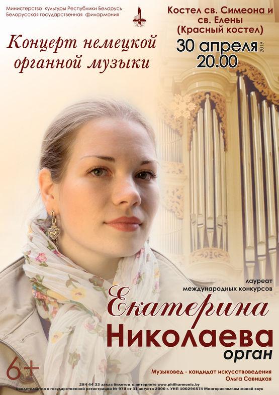 Вечер немецкой органной музыки: Екатерина Николаева