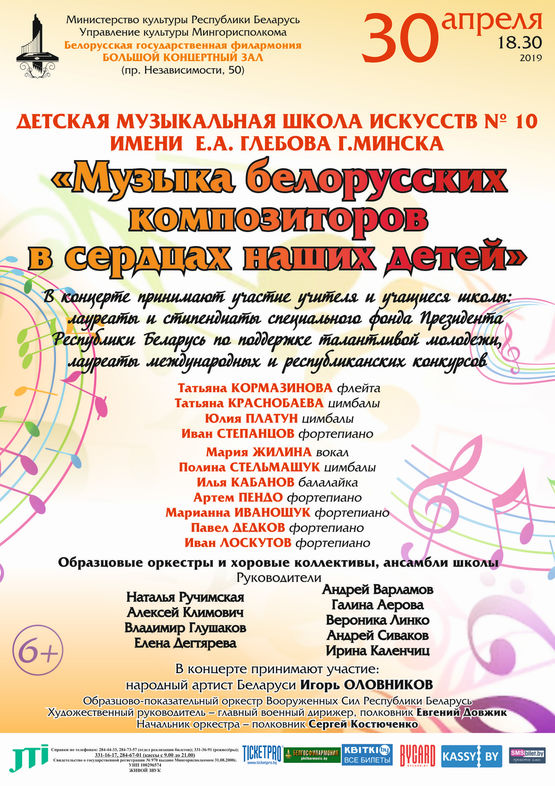 """""""Music of Belarusian composers in the hearts of our children"""""""