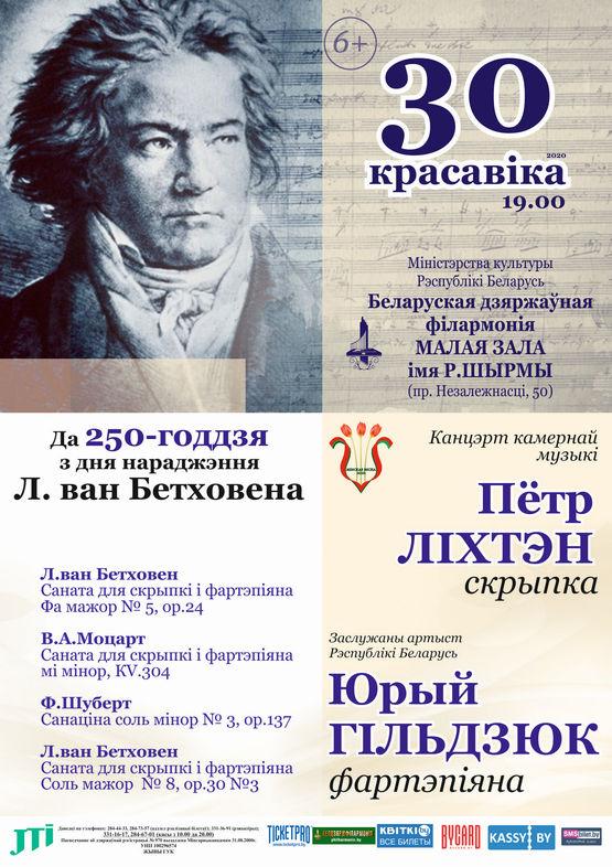 Пётр Лихтен (скрипка), заслуженный артист Республики Беларусь Юрий Гильдюк (фортепиано)