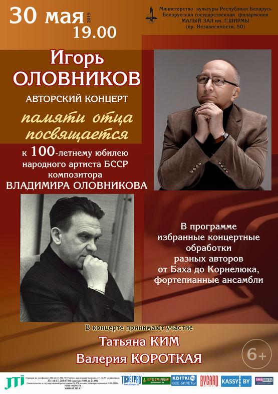 Авторский концерт народного артиста Беларуси Игоря Оловникова