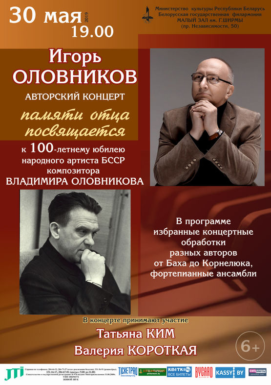 Author's concert of the people's artist of  Belarus  Igor Olovnikov