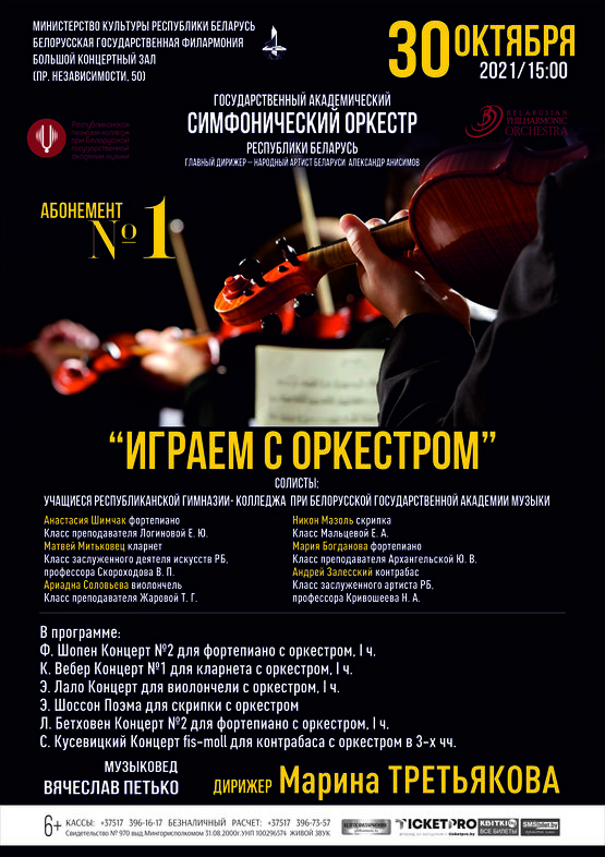 """Subscription No.1 """"Playing with the orchestra"""" (the first concert)"""