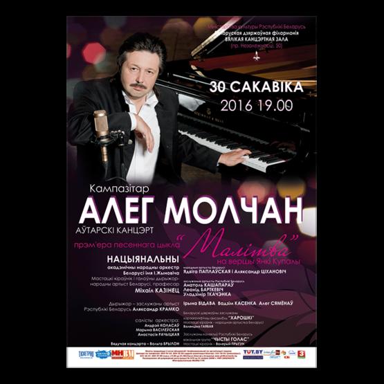 Авторский концерт композитора Олега Молчана