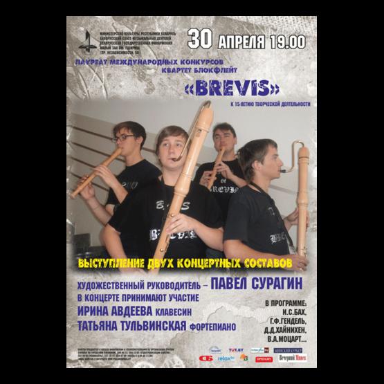 Квартет блокфлейт «Brevis»
