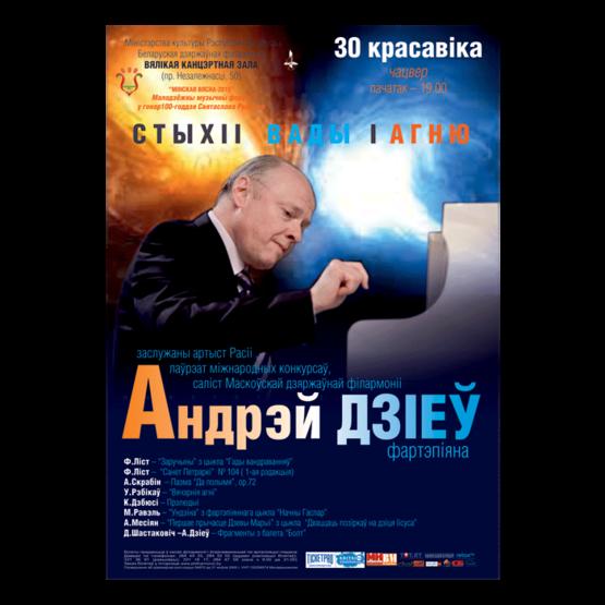 """""""Стихии воды и огня"""": концерт фортепианной музыки"""