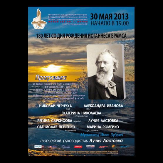 180 лет со дня рождения Иоганнеса Брамса