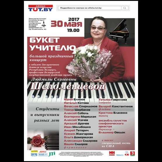 «Букет учителю»: к юбилею Заслуженного деятеля искусств РБ Людмилы Сергеевны Шеломенцевой