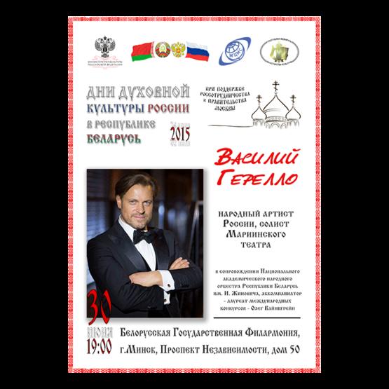 Дни духовной культуры России в Республике Беларусь