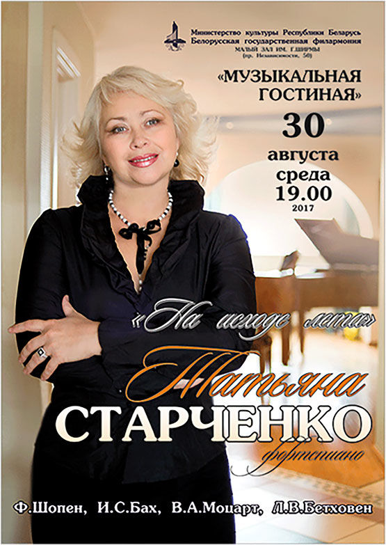 """На исходе лета"": Татьяна Старченко (фортепиано)"