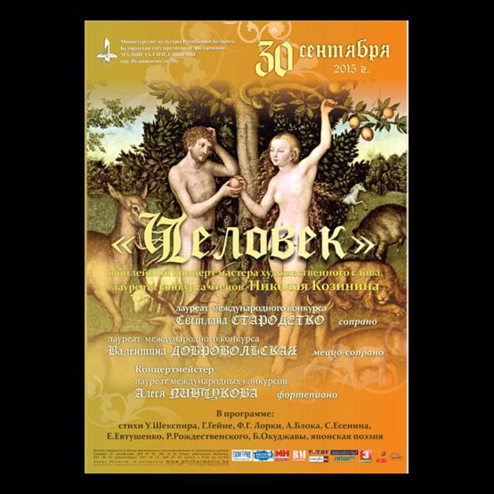 Юбилейный концерт лауреата конкурса чтецов Николая Козинина