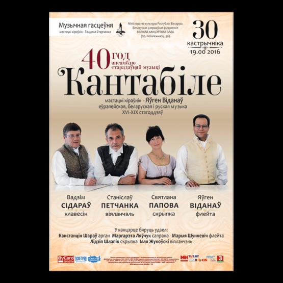 """Ансамблю старинной музыки """"Кантабиле"""" 40 лет"""