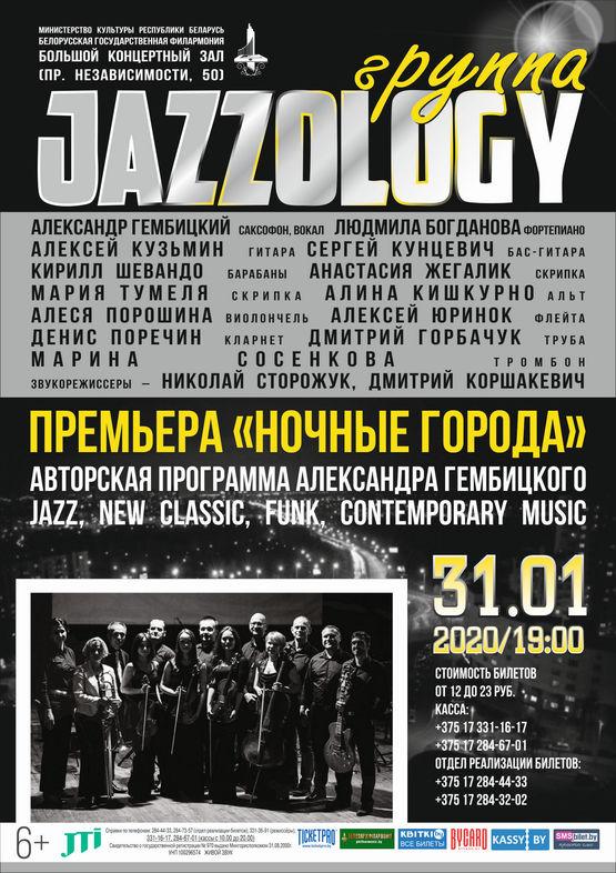 """Группа """"Jazzology"""" с программой «Ночные города»"""