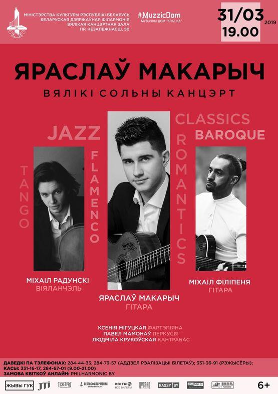 Ярослав Макарич (гитара): Большой сольный концерт