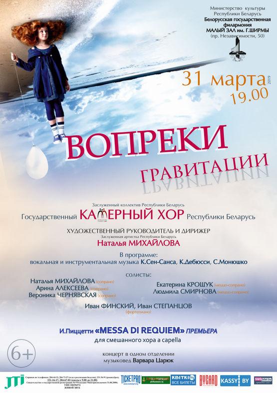"""""""Вопреки гравитации"""": Государственный камерный хор"""