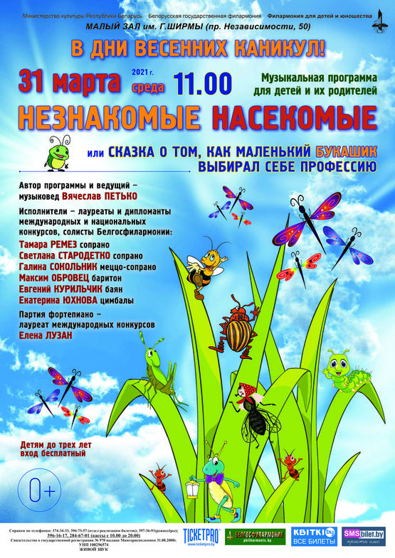 «Незнакомые насекомые, или Сказка о том, как маленький Букашик выбирал себе профессию»: музыкальная программа для детей и их родителей