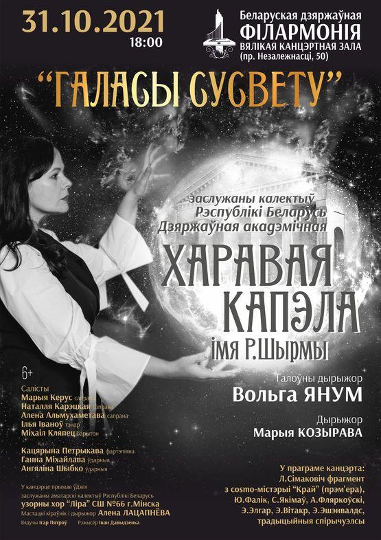 «Голоса мира»: Государственная академическая хоровая капелла им. Г.Ширмы