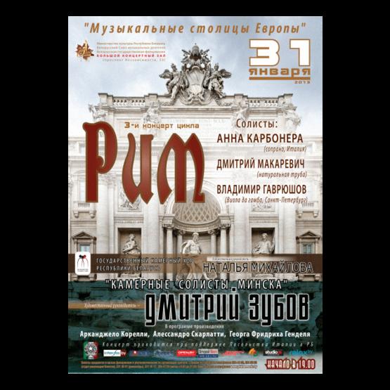 «Музыкальные столицы Европы. Рим»