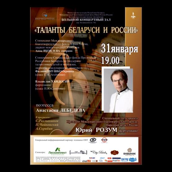 """Таланты Беларуси и России"""