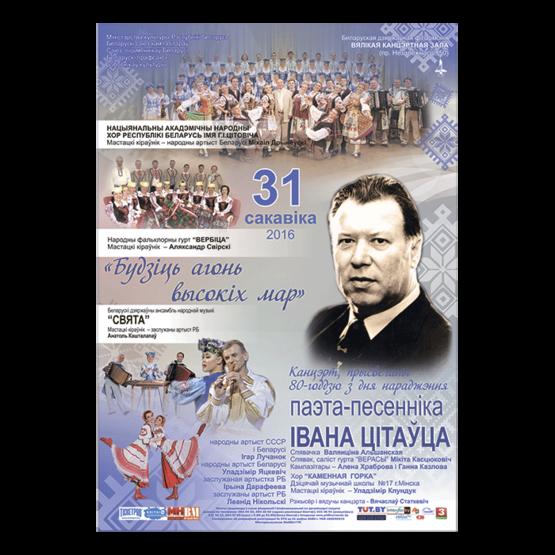 Юбилейный вечер: к 80-летию со дня рождения поэта И.В.Титовца