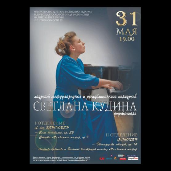 Светлана Кудина фортепиано