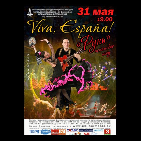 """Рунь"": ""Viva, Espana!"""
