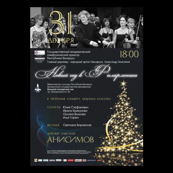 Государственный академический симфонический оркестр Республики Беларусь