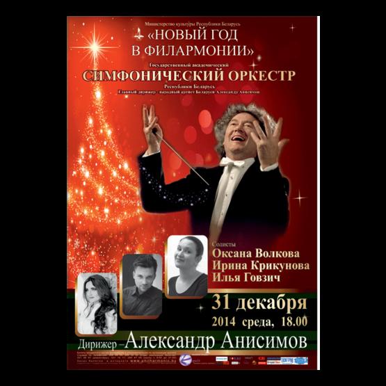 """""""Новый год в филармонии"""""""