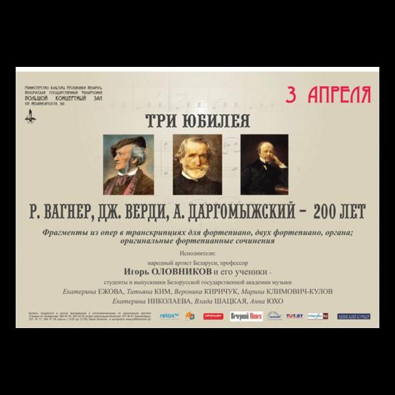 """""""Три юбилея. Р. Вагнер, Дж.Верди, А.Даргомыжский - 200 лет """""""