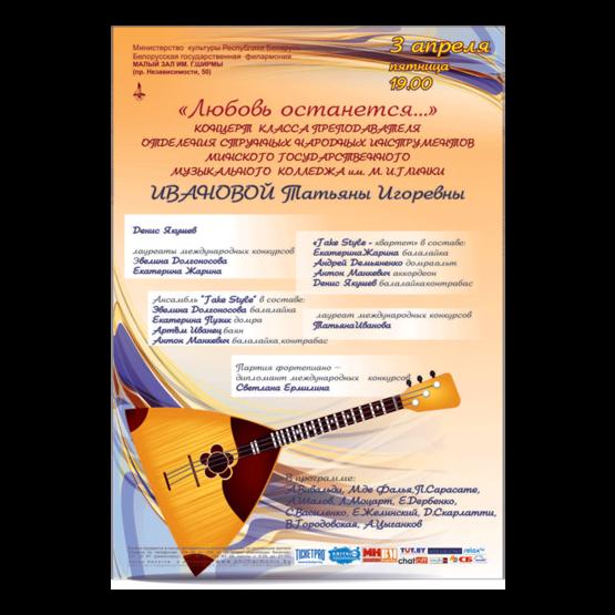 Концерт учащихся Минского государственного музыкального колледжа им.М.И.Глинки