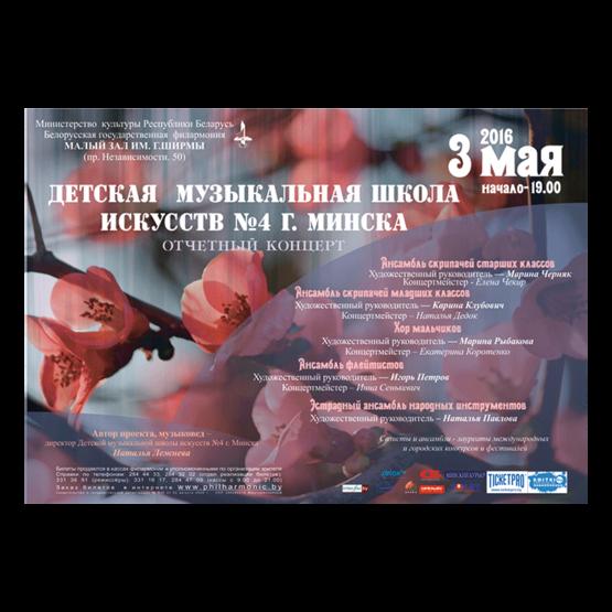 Концерт учащихся ДМШИ № 4 г. Минска