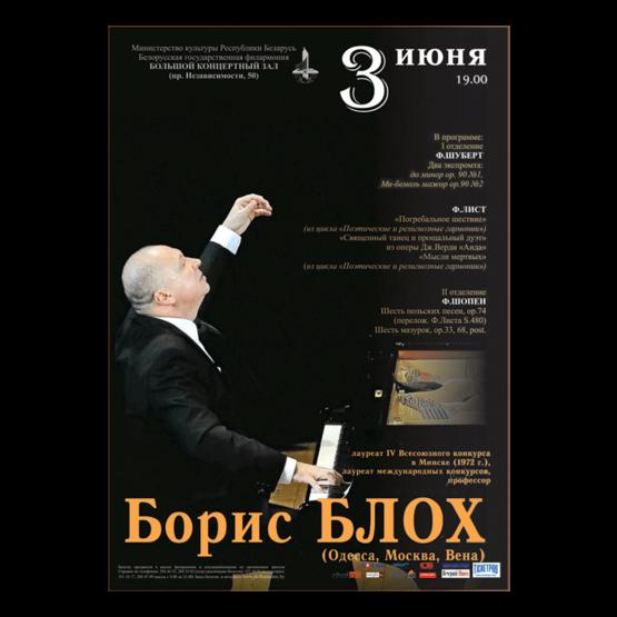 Концерт фортепианной музыки: Борис Блох     (Одесса, Москва, Вена)