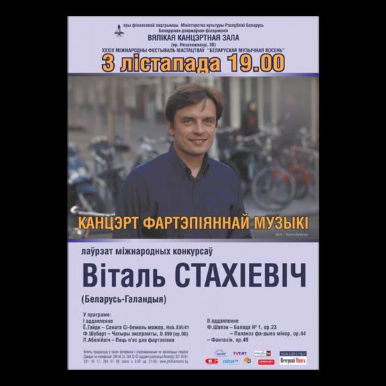 """""""Белорусская музыкальная осень"""": Виталий Стахиевич"""