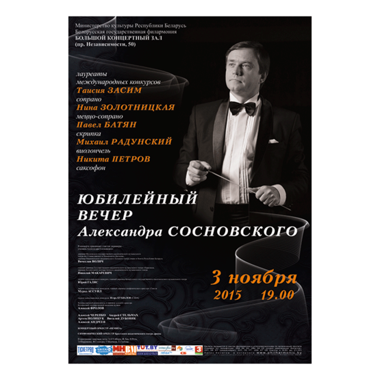 Белорусская музыкальная осень: Юбилейный вечер дирижера Александра Сосновского