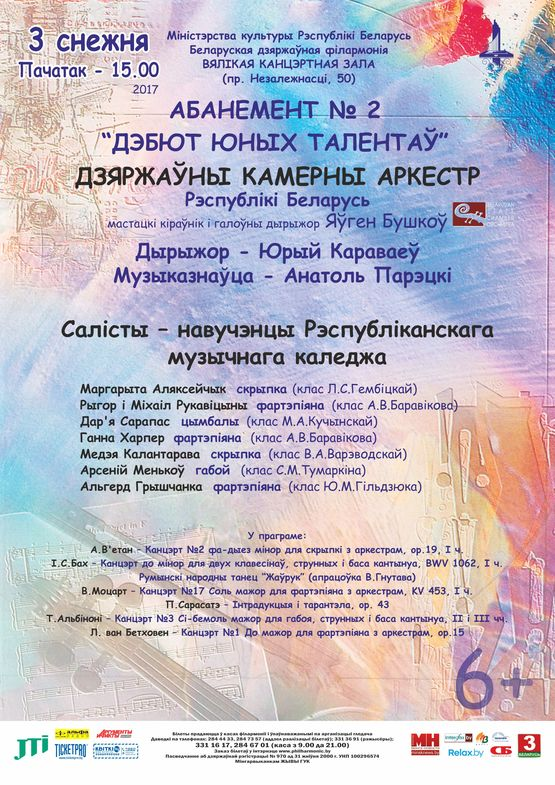 """Subscription № 2 """"Debut of young talents"""""""