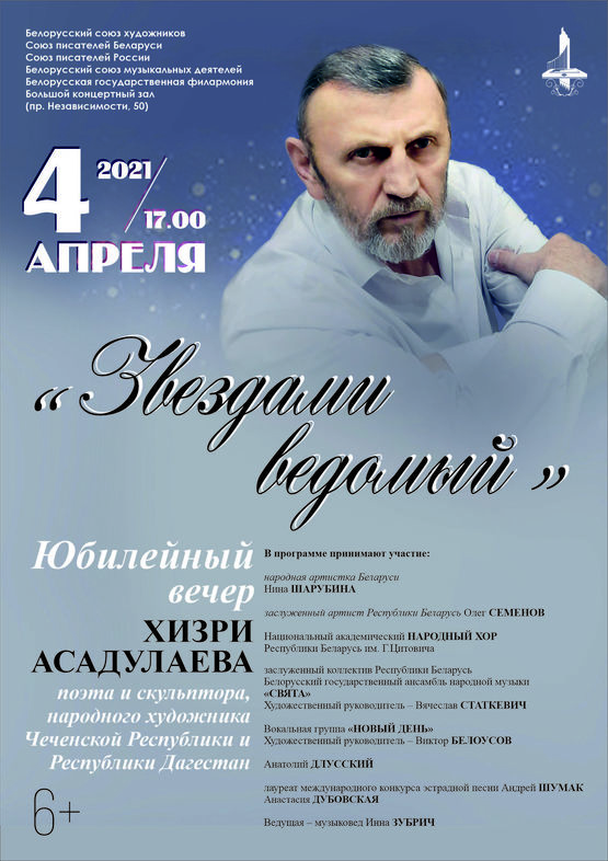 «Звёздами ведомый»: юбилейный вечер Хизри Асадулаева