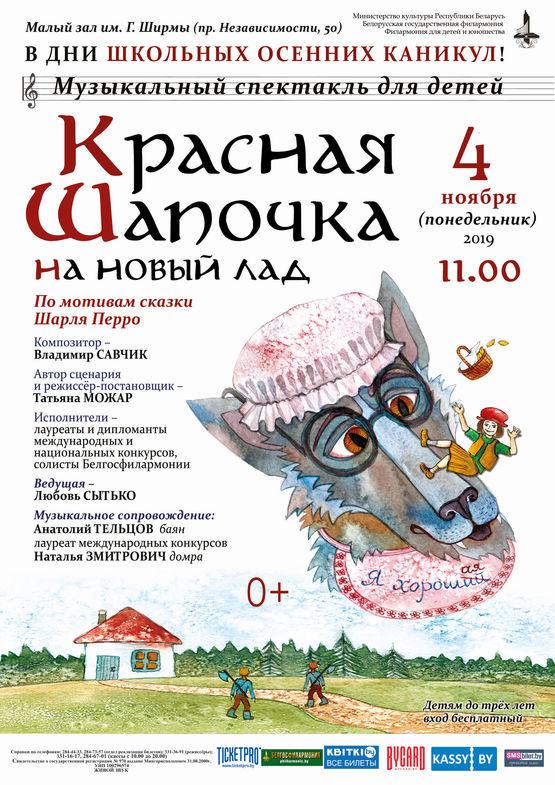 Музыкальный спектакль для детей «Красная Шапочка на новый лад»